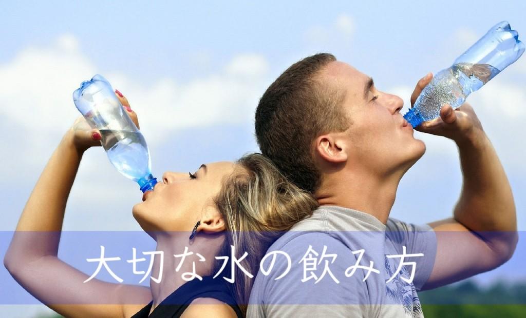 大切な水の飲み方 少し工夫するだけで身体の内側が整う水の取り方とは