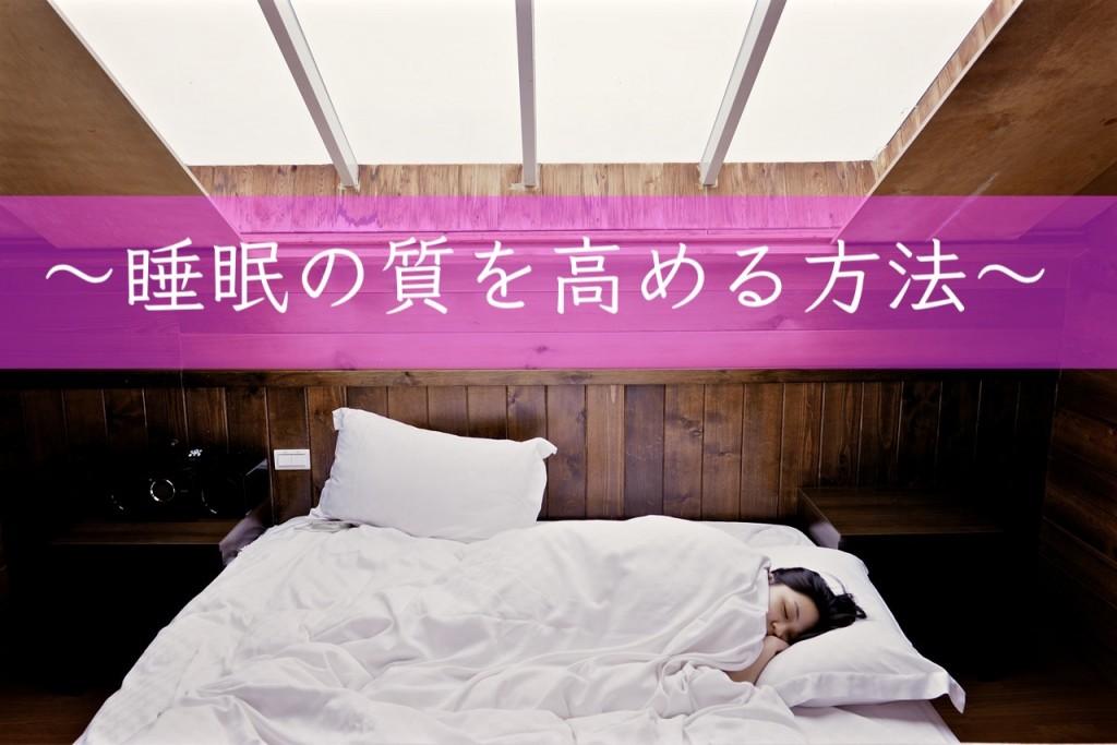 睡眠の質を高める方法 睡眠不足もこれで解消