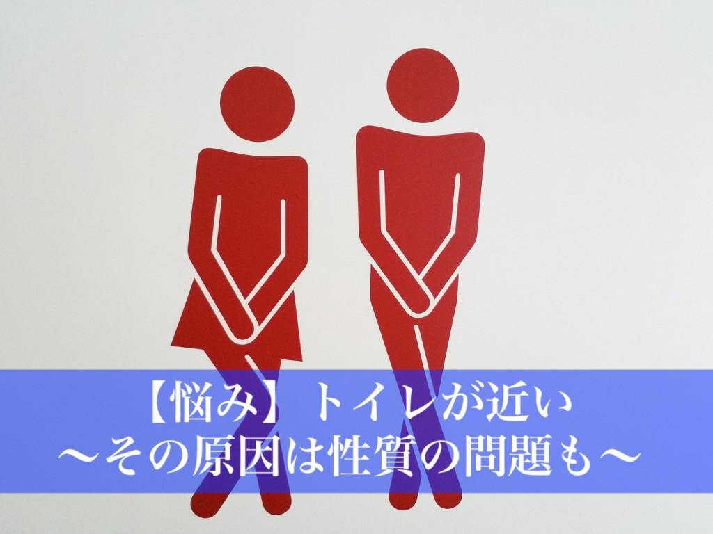 トイレが近い人の心の起きている問題とは