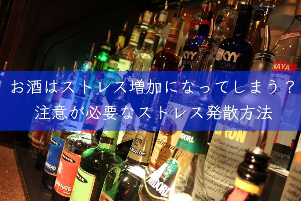 飲酒はストレス増加になってしまう?
